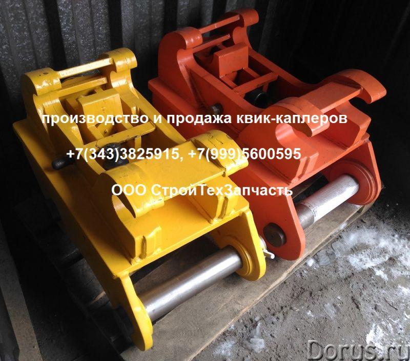 Механический быстросъем для любого экскаватора от 2 до 50 тонн - Запчасти и аксессуары - Механически..., фото 2