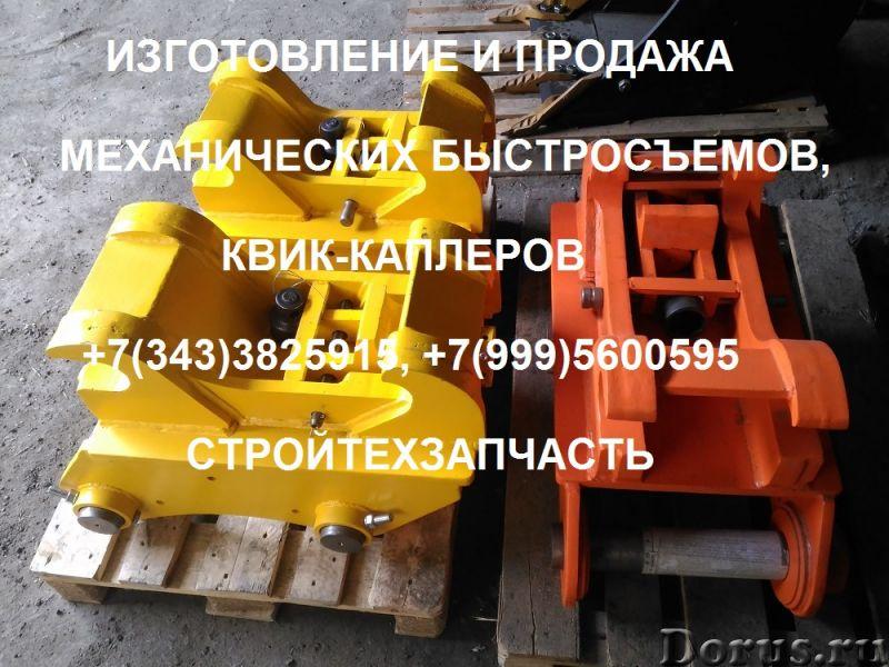 Механический быстросъем для любого экскаватора от 2 до 50 тонн - Запчасти и аксессуары - Механически..., фото 3